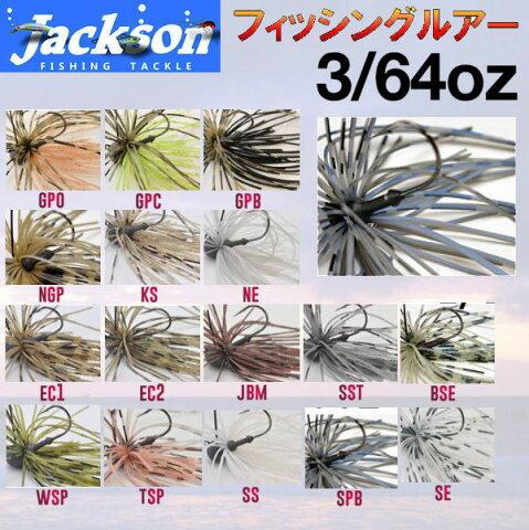 【Jackson】ジャクソン Qu-on クオン EGU Jig 3/64oz エグジグ ルアー 魚釣り用品 スモールラバージグ スモラバ フック 針 BASS FISHING 江口 俊介 エグシュン【あす楽対応】