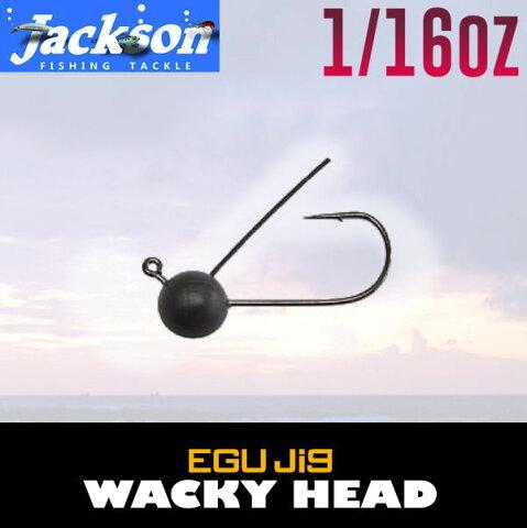 【Jackson】ジャクソン EGU Jig WACKY HEAD 1/16oz エグジグ ワッキーヘッド はり 針 HOOK フック ジグヘッド ルアー フィッシング 魚釣り用品【あす楽対応】