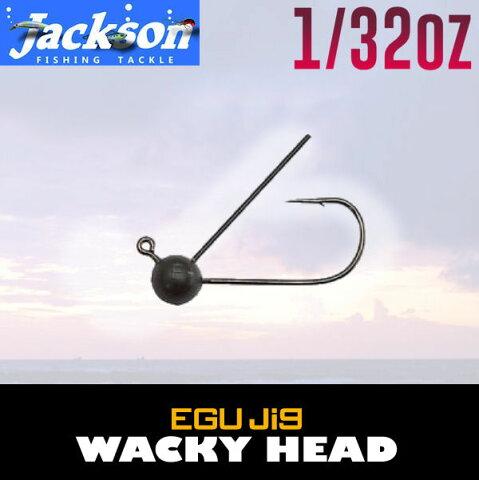【Jackson】ジャクソン EGU Jig WACKY HEAD 1/32oz エグジグ ワッキーヘッド はり 針 HOOK フック ジグヘッド ルアー フィッシング 魚釣り用品【あす楽対応】