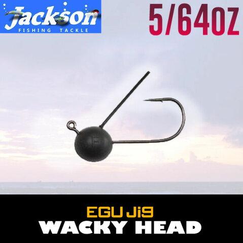 【Jackson】ジャクソン EGU Jig WACKY HEAD 5/64oz エグジグ ワッキーヘッド 針 はり HOOK フック ジグヘッド ルアー フィッシング 魚釣り用品【あす楽対応】