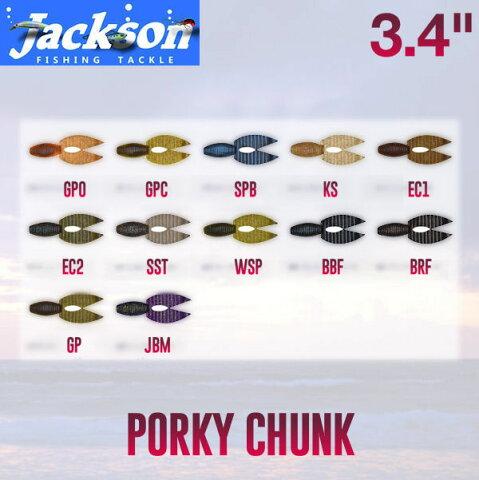 【Jackson】ジャクソン Porky Chunk 3.4 ポーキーチャンク ルアー 魚釣り用品 疑似餌 ワーム フィッシング 12カラー【あす楽対応】