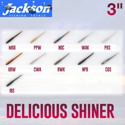 【Jackson】ジャクソン QU-ON クオン DELICIOUS SHINER 3 デリシャスシャイナー ルアー 魚釣り用品 疑似餌 ワーム フィッシング 11カラー【あす楽対応】