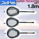 【Jackson】ジャクソン SUPER Trickster NET スーパートリックスターネット 魚釣り用品 Length1.8m バス 網 タモ 3カラー【あす楽対応】