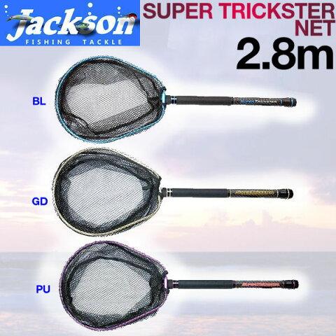 【Jackson】ジャクソン SUPER Trickster NET スーパートリックスターネット 魚釣り用品 バス 網 タモ BASS FISHING Length2.8m 3カラー【あす楽対応】
