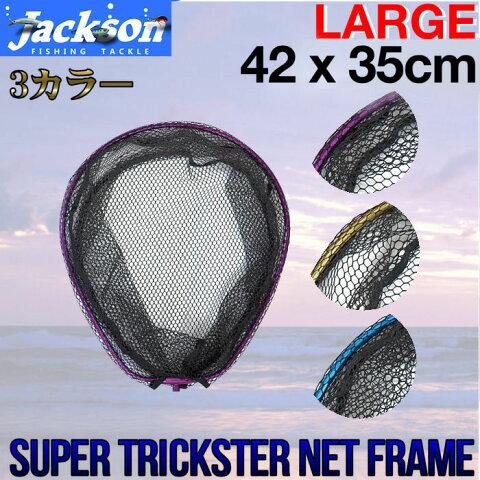 【Jackson】ジャクソン Super Trickster Net LARGE FRAME スーパートリックスターネットラージフレーム 魚釣り用品 バス フレーム ランディングネット 42cm×35cm 3カラー【あす楽対応】