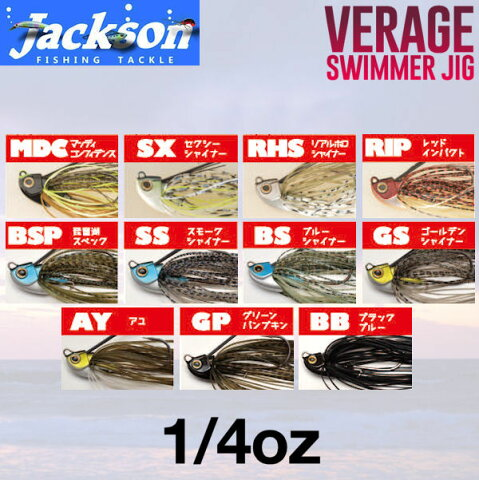 【Jackson】ジャクソン VERAGE SWIMMER JIG バレッジスイマージグ スイムジグ ルアー 魚釣り用品 バス 疑似餌 1/4oz【あす楽対応】