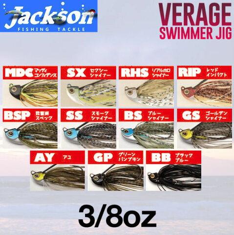 【Jackson】ジャクソン VERAGE SWIMMER JIG バレッジスイマージグ スイムジグ ルアー 魚釣り用品 バス 疑似餌 3/8oz【あす楽対応】