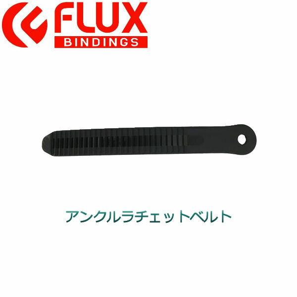 【FLUX BINDING】フラックス アンクルラチェットベルト バインディングパーツ ビンディング 足首用 部品 ブラック 1個【あす楽対応】
