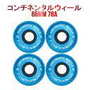 【CONTINENTAL】コンチネンタル ウィール 65mm 78A ブルー スケートボード スケボー