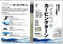 【OGASAKA】オガサカ ハイスペック カービングターン スノーボード DVD スノボー【あす楽対応】