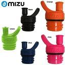 【mizu】ミズ/Mizu Sport Cap M用/5カラー/ミズボトル専用キャップ/蓋【あす楽対応】