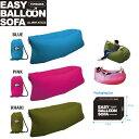 【EASY BALLOON SOFA】ALL ABOUT ACTIVITY Easy Balloon Sofa イージーバルーンソファー TOYSOFA トイソファー 3カラー【あす楽対応】