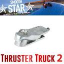 【SMOOTH STAR】スムーススター Thruster Truck2 トラック パーツ スケートボート サーフィン【あす楽対応】