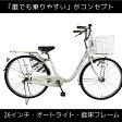 【<送料無料自転車(沖縄・北海道除く)>のやりすい低床フレームで大人気】amilly(アミリー)ママチャリ・軽快車(ホワイト/白)自転車【ギアなし、26インチ・オートライト・鍵付き】
