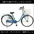 26インチ 自転車 低床フレームブルー ママチャリシティサイクル amilly LEDオートライト
