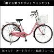 【<送料無料自転車(沖縄・北海道除く)>のやりすい低床フレームで大人気】amilly(アミリー)ママチャリ・軽快車(ピンク)自転車【ギアなし、26インチ・オートライト・鍵付き】02P03Dec16