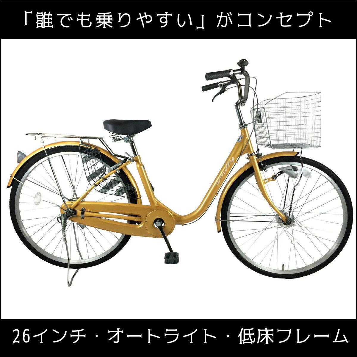 【送料無料 自転車 のやりすい低床フレームで大人気】amilly(アミリー)ママチャリ 軽快車 イエロー 黄色 自転車 ギアなし 26インチ オートライト 鍵付きのママチャリ 激安 格安 26インチママチャリ自転車 女性に優しい設計のママチャリ。通勤・通学や買い物、新生活や入学就職のプレゼントとしても利用でき、誕生日にも自転車 激安 格安