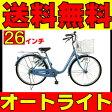 【<送料無料自転車(沖縄・北海道除く)>のやりすい低床フレームで大人気】amilly(アミリー)ママチャリ・軽快車(ブルー/青色)自転車【ギアなし、26インチ・オートライト・鍵付き】02P03Dec16