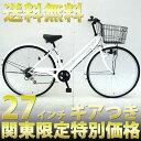 自転車で人気 シティ車>おしゃれ