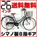 【ポイント10倍&大幅値下】【送料無料 自転車 デザインフレームで人気】サントラストママチャリ 軽快