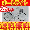 260HD ママチャリ オートライト 自転車 26インチ 買い物に最適> 通学
