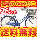 2台セット販売【送料無料 自転車 品質のOGK樹脂かご ママチャリ】SUNTRUST(サントラスト) OGKかご 軽快車(ブルー/青)26インチ 自転車 ダイナモライト ママチャリ 激安
