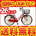 2台セット販売【送料無料 自転車 品質のOGK樹脂かご ママチャリ】SUNTRUST(サントラスト) OGKかご 軽快車(レッド/赤)【26インチ 自転車 ダイナモライト ママチャリ 激安】
