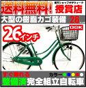 \品質で勝負/ママチャリ 送料無料 激安 自転車 品質のOGK樹脂かご SUNTRUST(サントラスト) OGKかご 軽快車(グリーン/緑)【26インチ 自転車 ダイナモライト ママチャリ】