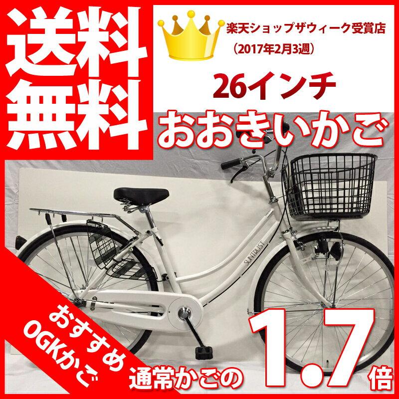 【激安特別価格】<関東限定特別価格>ママチャリ ダイナモライト 自転車 26インチ 買い物に最適> 通学 <通勤 白 ホワイト ママチャリ OGKかご軽快車 サントラスト SUNTRUST ママチャリ 品質のOGK樹脂かご 激安 自転車 送料無料 誕生日、にも向いている激安自転車。好きな色でリーズナブルでお手ごろ価格だから、気楽に街乗りできます。大きなOGK製の樹脂かごで、使い勝手抜群なママチャリです。