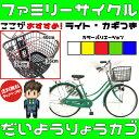 品質で勝負 ママチャリ 送料無料 激安 自転車 品質のOGK...