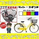 【激安特別価格】【送料無料 自転車 品質のOGK樹脂かご ママチャリ】SUNTRUST(サントラスト