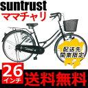 1月10日以降発送 【関東限定 特別価格 送料無料 自転車 シンプルフレームで大人気 ママチャリ】サ