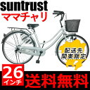 1月10日以降発送 【関東限定 特別価格 送料無料自転車 シンプルフレームで大人気 ママチャリ 】サ