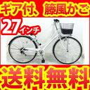 【送料無料 自転車 おしゃれで人気】Ami Amore(アミアムール)シティサイクル(ホワイト/白)【27インチ シティ車 外装6段ギア LEDダイナモ 籐風かご】ママチャリ