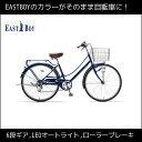女子高生・女子中学生大人気のeastboy(イーストボーイ)みんなに自慢できる自転車、シティサイクルです。プレゼントや入学・通学に人気の自転車。