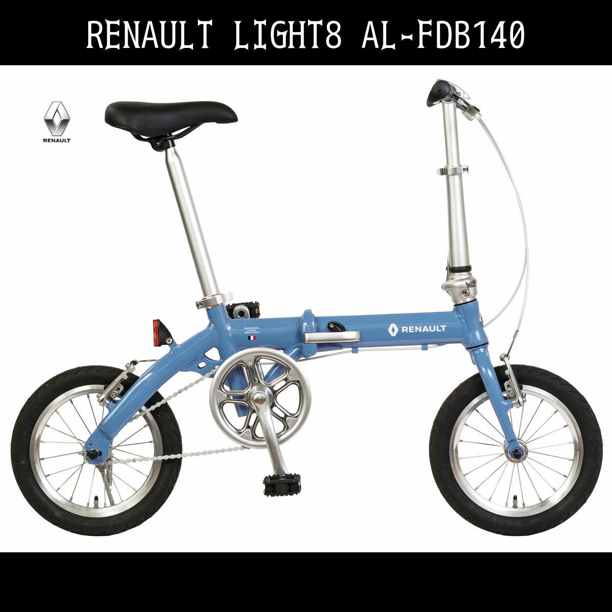 2台セット販売【送料無料 自転車 ルノー(RENAULT)自転車】折りたたみ自転車 ブルー/青【14インチ 軽量 ギアなし 折りたたみ自転車】ルノー LIGHT8(AL-FDB140)(ライトエイト) アルミニウム ルノー RENAULT LIGHT8 AL-FDB140 軽くて、小さい折りたたみ自転車。高さ調整機能付きアルミハンドルステム。ルノーはプレゼントや通勤・通学用自転車におすすめです。