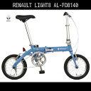 ルノーはプレゼントや通勤・通学用自転車におすすめです。高さ調整機能付きアルミハンドルステム。ルノー RENAULT LIGHT8 AL-FDB140 軽くて軽量の小さい折りたたみ自転車 軽量<関東限定特別価格>アルミニウム ライトエイト AL-FDB140 LIGHT8 ルノー 折りたたみ自転車 ギアなし 軽量 14インチ 青 ブルー 折りたたみ自転車 自転車 RENAULT ルノー 自転車 送料無料 軽量