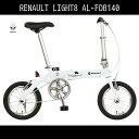 ルノー RENAULT LIGHT8 AL-FDB140 軽くて、小さい折りたたみ自転車。高さ調整機能付きアルミハンドルステム。ルノーはプレゼントや通勤・通学用自転車におすすめです。