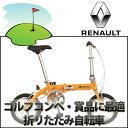 【ゴルフ景品に最適】ルノー RENAULT LIGHT8 AL-FDB140 軽くて、小さい折りたたみ自転車。高さ調整機能付きアルミハンドルステム。ゴルフ懸賞 ゴルフコンペの賞品におすすめ DAOHN 自転車