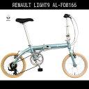 ルノー RENAULT LIGHT9 AL-FDB166 軽く小さい折りたたみ自転車。6段ギア、高さ調整機能付きアルミハンドルステム。ルノーはプレゼントや通勤・通学用自転車におすすめ2台セット販売【送料無料 折りたたみ自転車 ルノー(RENAULT)自転車】 折りたたみ自転車 ブルー/青【16インチ 軽量 外装6段変速ギア付き】ルノー LIGHT9(AL-FDB166)(ライトナイン) アルミニウム