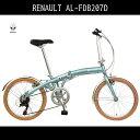 アルミニウム ギア付きで使いやすい折りたたみ自転車 AL-FDB207D 自転車 ルノー 外装7段変速ギア付き 軽量 自転車 20インチ 青 ブルー 自転車 RENAULT ルノー 折りたたみ自転車 送料無料