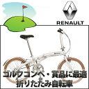 【ゴルフコンペ ゴルフ景品に最適】【送料無料 折りたたみ自転...
