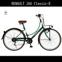 <関東限定特別価格>自転車 ギア付きで使いやすいママチャリです Classic-E 266L ママチ