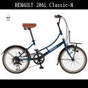 ルノーはプレゼントや通勤 学用自転車におすすめ。おしゃれ・かっこよくクラシックにミニベロで街のりしたい方向け自転車。ルノー RENAULT 206L Classic-N LEDダイナモライト付き。