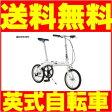 【送料無料 折りたたみ自転車 ゴルディーニ(GORDINI)自転車 ホワイト】【16インチ 自転車 変速ギアなし ベルトドライブ アルミ】ゴルディーニ 折りたたみ自転車 AL-FDB160 Lumie(リュミエ)