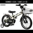 <関東限定特別価格>KID'S TANK3.0-SE マウンテンバイク ハマー MTB かご付 泥除