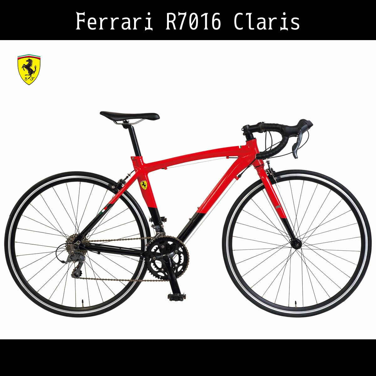 <関東限定特別価格>クロスバイク アルミニウム CLARIS R7016 フェラーリ 自転車 前後クイックレリーズハブ アルミ 外装16段変速ギア クロスバイク 700c 赤 レッド 自転車 Ferrari フェラーリ ロードバイク 送料無料 フェラーリR7016は誕生日やプレゼントにおすすめのロードバイクです。フェラーリ Ferrari R7016 CLARIS 。【めずらしい】