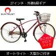【送料無料 自転車 クロスバイクとママチャリの中間】27インチ 自転車 6段ギア オートライト かごが大きい サントラスト(SUNTRUST)自転車 コチニールレッド/赤色 スポーティママチャリ おしゃれでかっこいい クロスバイク 自転車 Piscis(ピスキス)02P03Dec16