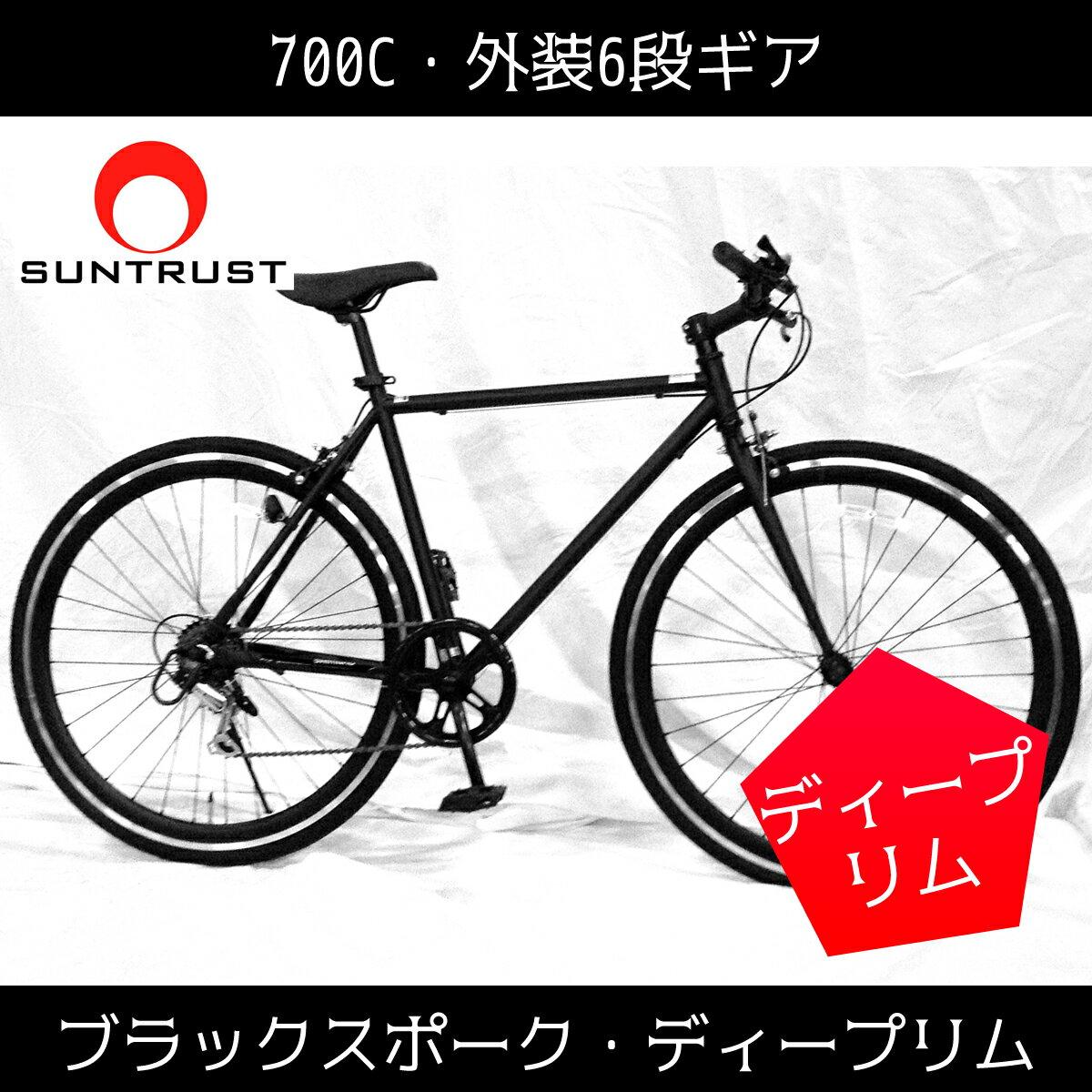 2台セット販売【送料無料 自転車 クロスバイク 700c 6段ギア ディープリム ブラックスポーク】サントラスト(SUNTRUST)自転車 ブラック/黒 クロスバイク かっこいい自転車 デカールなし 初心者から中級者向けのかっこいいデザインフォルムのクロスバイクです。ディープリムは空気抵抗を抑えられるといわれており、ホイールの耐久性を高め、パワーが伝わりやすいです。【?浅い】