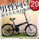 折りたたみ自転車にありがちな、余計な機能はそぎ落とし、シンプルにこだわりぬいた男性向けデザインの折り畳み自転車です。折りたたみ自転車 20インチ 送料無料 通販配送先一都三県限定 折りたたみ自転車 20インチ 送料無料 ブラック 黒 軽量 折り畳み自転車 男性向け かっこいい サントラスト 通販 おしゃれ